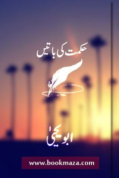 Book Maza | Urdu Best Free Books |Download Free Pdf Books Hikmat Ki Batain - Book Maza | Urdu Best Free Books |Download Free Pdf Books Free Pdf Books, Free Books Online, Free Ebooks, Reading Online, Best Motivational Books, Famous Books, Psychology Books, Kids Story Books, New Things To Learn