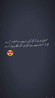 Text Quotes, Urdu Quotes, Poetry Quotes, Quotations, Urdu Poetry Romantic, Love Poetry Urdu, Poetry Text, Silent Words, Poetry Famous