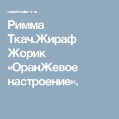 Римма Ткач.Жираф Жорик «ОранЖевое настроение».