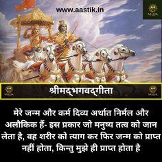 Radha Krishna Love Quotes, Krishna Art, Lord Krishna, Krishna Leela, Jai Shree Krishna, Mahabharata Quotes, Miracle Stories, Gita Quotes, Karma Quotes