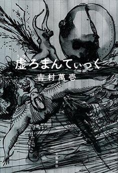 虚ろまんてぃっく 吉村 萬壱 :::出版社: 文藝春秋 (2015/9/10)