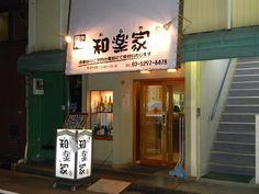 和楽家 - 1-21-4 Kanda Sudachō, Chiyoda-ku, Tōkyō / 東京都千代田区神田須田町1-21-4 ブレーンズビル 1F