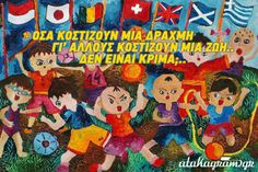 Atakagram: Τα παιδιά μες στην πλατεία