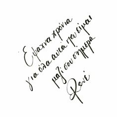 Greek Love Quotes, Love Quotes For Him, Diy Gifts For Boyfriend, Greek Words, Sign Quotes, Sign I, Wise Words, Poems, Inspirational Quotes