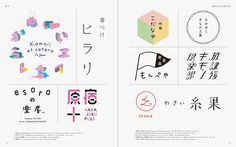 other sample image Japan Logo, Japanese Graphic Design, Graphic Design Tips, Japan Design, Dessert Logo, Typographie Logo, Logo Samples, Japanese Typography, Kawaii