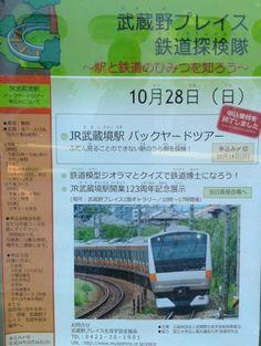 20121028武蔵野プレイス鉄道探検隊