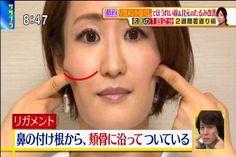 リガメント1 Health Diet, Health Care, Health Fitness, Face Care, Skin Care, Massage Tips, Skin Secrets, Face Yoga, Japanese Beauty