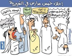 كاريكاتير جريدة اليوم (السعودية)  يوم الإثنين 9 مارس 2015  ComicArabia.com  #كاريكاتير