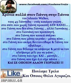 Εδώ μοιραζόμαστε τα καλύτερα αστεία ανέκδοτα, αστείες ατάκες, αστεία status, αστείες εικόνες και αστεία βίντεο! Funny Quotes, Life Quotes, Funny Greek, Greek Quotes, Just Kidding, Haha, Jokes, Advice, Wisdom