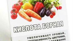 Борная кислота для растений применение в огороде