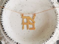 The Ahava Love Necklace // Modern Gold Hebrew by ransomjewelry