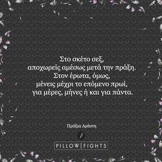 #pillowfights #pillowquotes Favorite Quotes, Best Quotes, Love Quotes, Funny Quotes, Fighting Quotes, Teaching Humor, Greek Quotes, Bible Verses Quotes, English Quotes