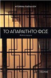 Από τις εκδόσεις Ίκαρος  το νέο μυθιστόρημα της Ντορίνας Παπαλιού