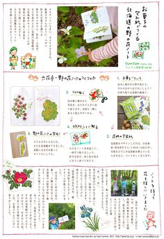 Sweets and Flowers お菓子の包み紙でつくる、北海道の野の花ノート Flyer Design, Layout Design, Web Design, Graphic Design, Placemat Design, Newspaper Layout, Leaflet Design, Japanese Typography, Book Posters