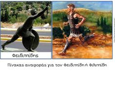 Greek History, Modern, Painting, Trendy Tree, Painting Art, Paintings, Painted Canvas, Drawings