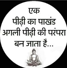 Love Quotes In Hindi, Happy Quotes, Life Quotes, Kitchen Furniture, Furniture Design, Osho, Good Morning Quotes, Hinduism, Juventus Logo