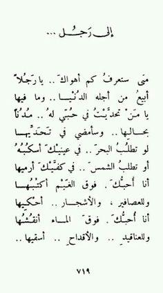 """أنا احبك يا رجلا"""" Arabic English Quotes, Arabic Love Quotes, Islamic Inspirational Quotes, Romantic Words, Romantic Love Quotes, Beautiful Arabic Words, Pretty Words, Quotes For Book Lovers, Book Quotes"""