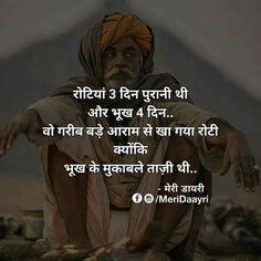 Yhi jindgi ka sach h. Life Choices Quotes, Real Life Quotes, Attitude Quotes, True Quotes, One Word Quotes, Motivational Picture Quotes, Inspirational Quotes, Hindi Good Morning Quotes, Desi Quotes