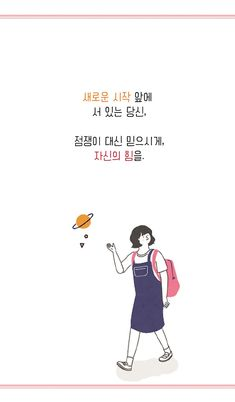 [BY 마음의숲] 새로운 시작, 새로운 마음가짐을 위한 선물! 지금 교보문고에서 책을 구입하시면 '자존감... Wise Quotes, Inspirational Quotes, Korean Words Learning, Korean Quotes, Manga Anime Girl, Line Illustration, Korean Language, Morning Motivation, Typography Design