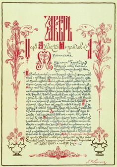 I like how the letters fit into each other Cyrillic Alphabet, Caligraphy Alphabet, Calligraphy Letters, Illuminated Letters, Illuminated Manuscript, Lettering Design, Hand Lettering, Culture Russe, Handwriting Styles