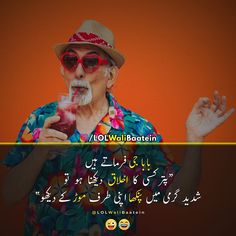 Funny Mom Jokes, Cute Funny Quotes, Funny Facts, Mom Humor, Always Smile, Finding Love, Deep Words, Urdu Quotes, Urdu Poetry