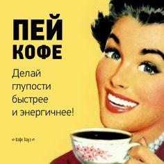 Всем бодрости! =) #coffee #кофе #кофехауз
