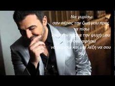 Αντώνης Ρέμος - Μην φύγεις - YouTube Greek Music, Remo, Me Me Me Song, Monte Carlo, My Music, Lyrics, Angela, Singer, Sayings
