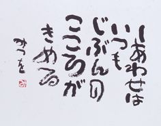 "相田みつを Mitsuo Aida is Japanese Calligrapher.  He wrote ""Happiness always depends on your own mind."""