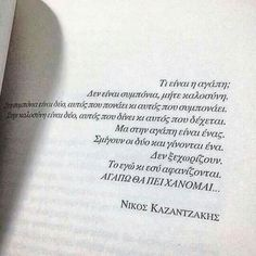 Τι ειναι αγαπη _ Καζαντζακης Text Quotes, Poetry Quotes, Book Quotes, Life Quotes, Qoutes, Meaningful Quotes, Inspirational Quotes, Definition Quotes, Proverbs Quotes