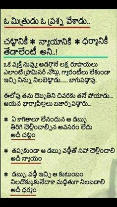 Saved by radha reddy garisa Happy Quotes, Great Quotes, Positive Quotes, Telugu Inspirational Quotes, Motivational Quotes, Sms Language, Devotional Quotes, Life Quotes Pictures, Buddha Quote