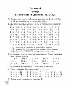 Узорова О.В., Нефедова Е.А. Быстро учим таблицу умножения.-18 (531x700, 187Kb)