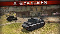 World of Tanks Blitz Wargaming.net 탱크 게임  잘 만들었네 컨트롤이 어렵긴하지만  옛날 레인보우식스 같은 느낌이다