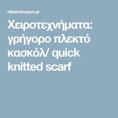 Χειροτεχνήματα: γρήγορο πλεκτό κασκόλ/ quick knitted scarf
