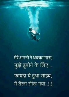 Mirza Ghalib Poetry In Hindi - मिर्ज़ा ग़ालिब शायरी Motivational Thoughts In Hindi, Motivational Picture Quotes, Good Thoughts Quotes, Inspirational Quotes Pictures, Good Life Quotes, Quotes Positive, Good Morning Quotes, Funny Quotes, Motivational Tattoos