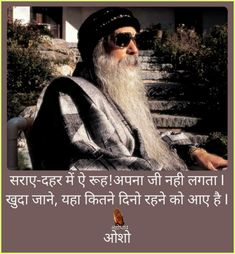 Osho Hindi Quotes, Dil Se, Real Life, Wallpaper Art, Words, Jay, Desktop, Movie Posters, Thoughts