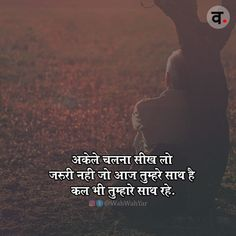 Super Quotes Deep Meaningful Life In Hindi Ideas New Quotes, Hindi Quotes, Happy Quotes, Words Quotes, Positive Quotes, Quotations, Motivational Quotes, Funny Quotes, Quotes Images