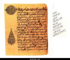 هذه صفحة من مصحف سلجوقي يعود تاريخ كتابته إلى القرن السادس الهجري، وقياس الصفحة 35× 24 سم