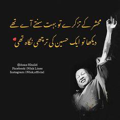 Wallah😍😘 Ear Piercings Chart, Piercing Chart, Nfak Quotes, Qoutes, Nfak Lines, Nusrat Fateh Ali Khan, Best Urdu Poetry Images, Romantic Songs Video, Heart Touching Shayari
