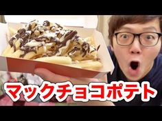 Probando las patatas fritas de doble chocolate de Mc Donalds Japan! GO Vídeo! (# ̄З ̄) https://youtu.be/_x6-INzQ37c