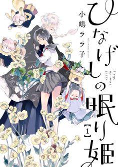 「ひなげしの眠り姫」1巻 小嶋ララ子 デザイン/川谷康久 新潮社