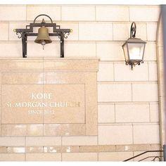 心地よい風が吹き抜けるエントランス カリヨンの鐘が 特別な1日を演出します #神戸セントモルガン教会 #セントモルガン教会 #神戸 #結婚式場 #ウェディング #ウエディング #カリヨンの鐘 #wedding #tagaya #プレ花嫁