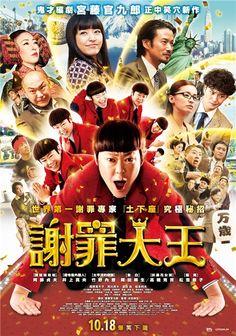 謝罪の王様 (2013)