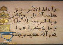 اجمل موضوع تعبير عن اللغة العربية بالعناصر للصف الاول الثانوي 6 Arabic Calligraphy Calligraphy