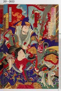1884 - Chikanobu, Toyohara - 「三国志長坂橋ノ図」「関羽 市川左団次」「玄徳 中村芝翫」「甘ふ人 助高屋高助」 - Waseda University Theatre Museum