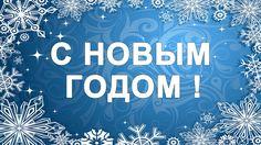 С Новым годом, друзья! Поздравление с Новым годом