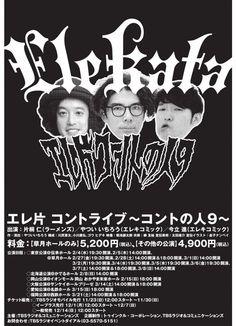 2015/2/28 草月ホール エレ片「コントの人9」