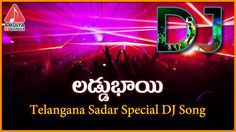 Listen to Laddu Bhai Telangna Folk Songs. For more Sadar Special and Telugu private albums & songs stay tuned to Amulya DJ . Dj Songs List, Dj Mix Songs, Love Songs Playlist, Audio Songs, Mp3 Song, Dhruva Movie, All Love Songs, New Song Download, New Dj