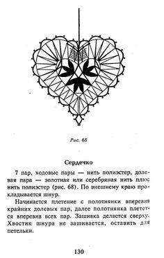 Gallery.ru / Фото #127 - Книга И. Урываевой о кружевах - vihrova