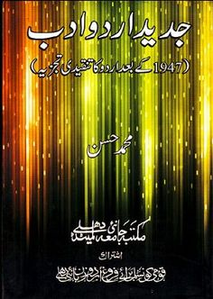 Jadeed Urdu Adab by Mohammad Hasan : زیر نظر کتاب کے مضامین میں کوشش کی گئی ہے کہ جدید اردو ادب کی مختلف اصناف کو سنجیدگی، معروضیت اور تجزیاتی شعور کی روشنی میں . English Books Pdf, X Movies, Gk Knowledge, Literature Books, Free Pdf Books, Good Books, Dictionary Free, Novels, Luxury Cars