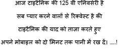 Funny Anniversary Wishes in Hindi – आज टाइटैनिक की 125 वीं एनिवर्सरी है
